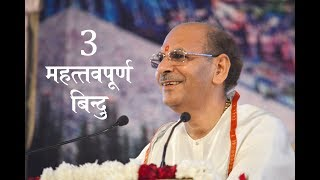 Download 3 Important Points | Pravanchan | Sudhanshuji Maharaj Video