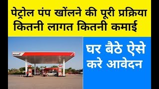 Download पेट्रोल पंप कैसे खोलें | How to get a petrol pump license in India Video