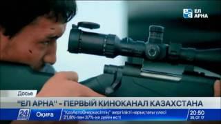 Download Казахстанский киноканал презентовали в рамках МКФ «Евразия» в Астане Video