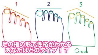 Download 足の指の形で怖いほど当たる性格診断!あなたはどのタイプ? Video