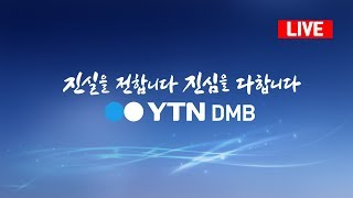 Download YTN DMB LIVE Video
