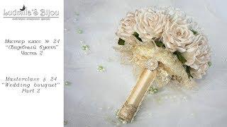 Download Свадебный Букет. Часть 2/Своими руками/DIY Wedding Bouquet. Part 2 Video