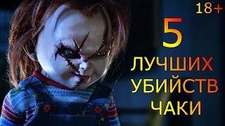 Download 5 ЛУЧШИХ УБИЙСТВ ЧАКИ (18+) Video