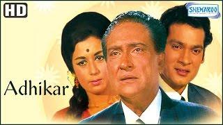 Download Adhikar (HD) - Ashok Kumar - Nanda - Deb Mukherjee - Old Hindi Movie - (With Eng Subtitles) Video
