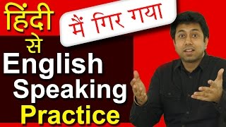 Download Daily English Speaking Practice Through Hindi - How To Say अटका, लड़खड़ाया, गिरा etc | Awal Video