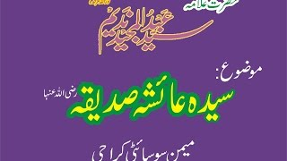 Download Syed Abdul Majeed Nadeem Reh Aleh at Azizi Masjid Lasbela Chowk Karachi - 06-07-1982 Video