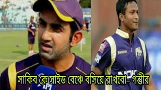 Download সাকিবকে নিয়া হয়েছে সাইড বেঞ্চে বসিয়ে রাখার জন্য - গৌতম গম্ভীর। Cricket News. Video