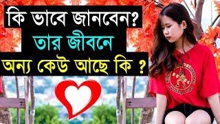 Download কি ভাবে জানবেন তার জীবনে অন্য কেউ আছে কি না || How to Find Real Love in Bangla || Love Tips Video