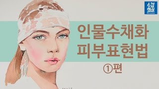 Download [ 인물 수채화 피부 표현법 1 ] 수채화로 사람을 사람답게 그려봐요! how to paint a beautiful woman in watercolor (1) Video