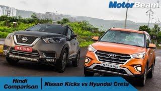 Download Nissan Kicks vs Hyundai Creta Comparison Review In Hindi | MotorBeam हिंदी Video