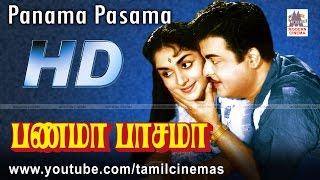 Download Panama Pasama Movie ஜெமினிகணேசன்,சரோஜாதேவி நடித்த மெல்ல மெல்ல போன்ற பாடல்கள் நிறைந்த படம் Video