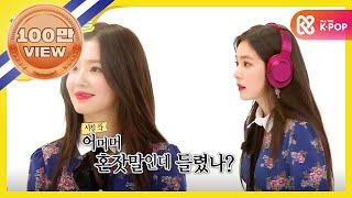 Download (Weekly Idol EP.331) What is REDVELVET IRENE's small talk?? [아이린의 나이스 타이밍 혼잣말은?!] Video