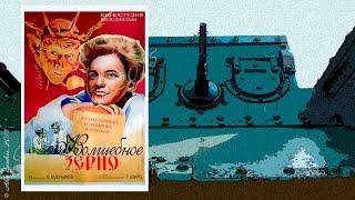 Download Волшебное зерно (1941) - детский фильм, сказка Video