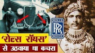 Download Rolls Royce Vs Indian King story in Hindi | Rolls Royce vs Jai Singh Story in hindi Video