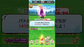 Download Yo-kai Watch Puni Puni: Defeating Haizaki Super Awoken Level 7 Video