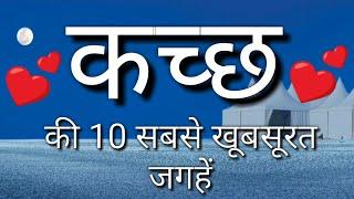 Download Kutch Top 10 Tourist Places In Hindi   Kutch Tourism   Gujarat Video