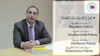 Download السياسات العامة - الحلقة الأولى: مقدمة حول السياسات العامة Video