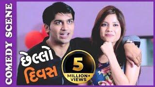 Download Chhello Divas Comedy Scene - Jami Lidhu? – New Gujarati Movie Video