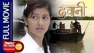 Download Dhuwani | Nepali Full Movie | Kishor Khatiwada | Praween Khatiwada | Ramesh Ranjan Jha | Sagun Shahi Video