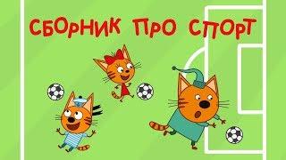Download Три кота - Сборник серий про спорт Video
