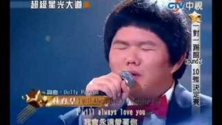 Download Chunky Chinese Kid Sings Better than Whitney Houston! - I Will Always Love You by Lin Yu Chun Video