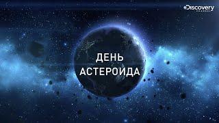 Download День Астероида 360° Video