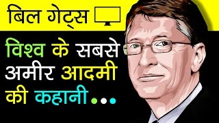 Download Bill Gates Biography In Hindi | Bill Gates Life History | Success Story Of Microsoft Video