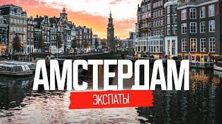 Download Жизнь в Нидерландах: Амстердам. Переезд в Голландию. ЭКСПАТЫ Video