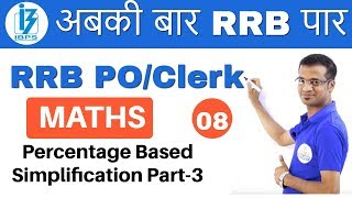 Download 10:00 PM - RRB PO/Clerk Maths by Naman Sir | Day #08 | Percentage Based Simplificatio Part-3 Video