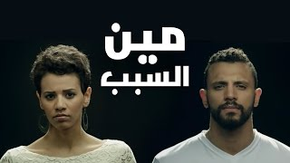 Download Zap Tharwat Ft. Menna Hussein | Meen El Sabab | زاب ثروت و منة حسين | مين السبب | @AxeerStudio Video