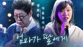 Download Yang Hee Eun & AKMU, touching collaborate song ″Mother to Daughter″ 《Fantastic Duo》판타스틱 듀오 EP13 Video