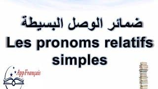 Download الدرس 41 : Les pronoms relatifs simples Video