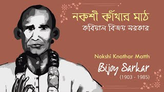 Download Nakshi Kathar Math ~ Bijoy Sarkar [নকশী কাঁথার মাঠ | কবিয়াল বিজয় সরকার (স্বকন্ঠে)] Video