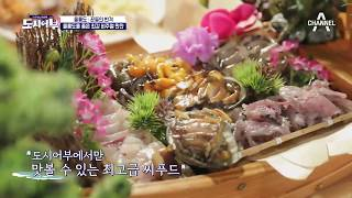 Download 이거슨 아-트! 울릉도를 품은 최강 비주얼 만찬✦‿✦ Video