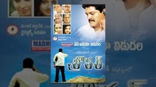 Download Broker | Full Length Telugu Movie | R.P.Patnaik Video