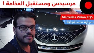 Download سيارة كهربائية وفخمة قادمة من المستقبل ! مرسيدس Mercedes Vision EQS Video