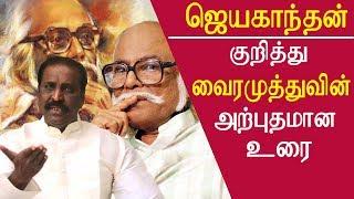 Download tamil news vairamuthu speech on jayakanthan vairamuthu speech tamil news live tamil live news redpix Video