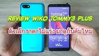 Download รีวิวให้แล้ว wiko tommy3 plus ตัวเล็ก ราคาไม่แรง Video