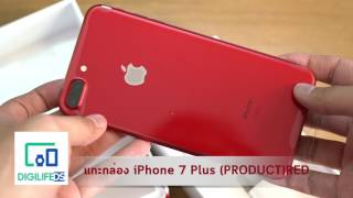 Download แกะกล่อง iPhone 7 Plus สีแดง (PRODUCT)RED Special Edition Video