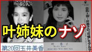 Download 【正体】叶美香、叶恭子の叶姉妹、その真実とナゾ【動画ぷらす】 Video
