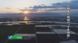 Download 九頭竜川地域の「千年物語」 Video