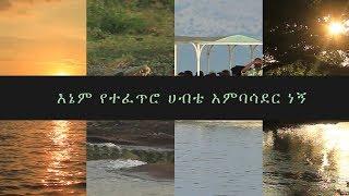 Download Ethiopia: እኔም የተፈጥሮ ሀብቴ አምባሳደር ነኝ Video