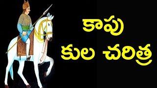 Download కాపు కుల చరిత్ర||Kaapu caste history||Political line Video