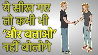 Download COMMUNICATION SKILLS की इन TECHNIQUES से बिलकुल बदल जाओगे | HOW TO IMPROVE COMMUNICATION SKILLS Video