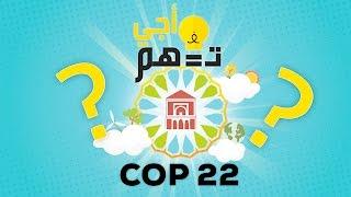 Download أجي تفهم cop22 Video