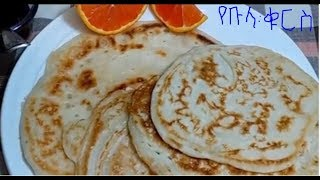Download Bula Pancake | የቡላ ፓን ኬክ ቁርስ - Ethiopian Food -Martie A Video