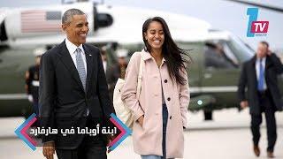 Download ابنة الرئيس الأمريكي السابق تنتقل إلى جامعة هارفارد بهدوء Video