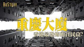 Download 【Buchi故事】香港最恐怖的貧民窟?重慶大廈的故事。 BuStory EP1 Video