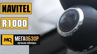 Download Navitel R1000 обзор видеорегистратора Video