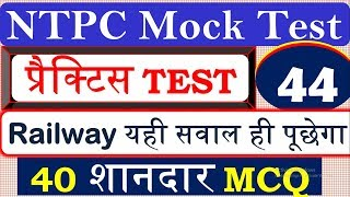 Download RRB NTPC Practice Test 44| Model paper |mock test| RRB NTPC & Group D Exam 2019 Video